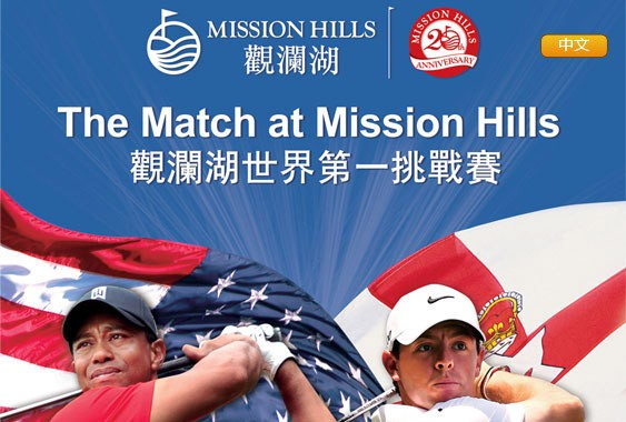 Rory (67) le ganó a Tiger (68) el match/pachanga de Mission Hills, en China